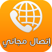 إتصال مجاني دولي - PRANK icon