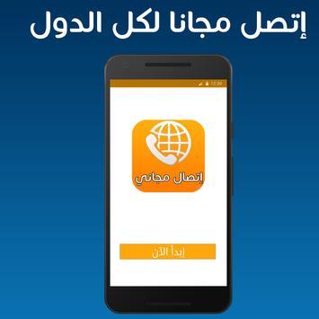 إتصال مجاني دولي - PRANK poster