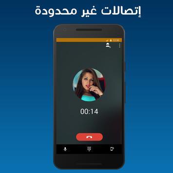 إتصال مجاني دولي - PRANK apk screenshot