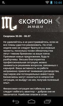 Гороскоп для Скорпиона apk screenshot