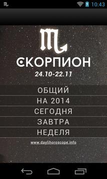 Гороскоп для Скорпиона poster