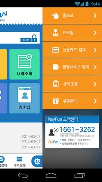 Payfun 페이펀 apk screenshot