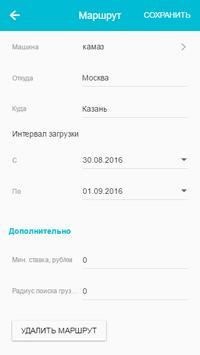 Cargo TE apk screenshot