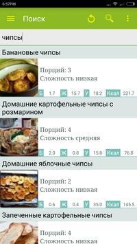 У Плиты apk screenshot