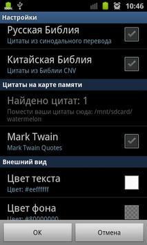 Watermelon Quotes Widget apk screenshot