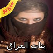 شات و دردشة بنات العراق Prank icon