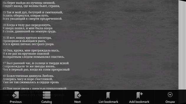 Божественная комедия apk screenshot