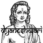 Dnyaneshwari (Marathi/English) icon