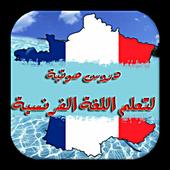 دروس صوتــــية لتعلم الفرنسية icon