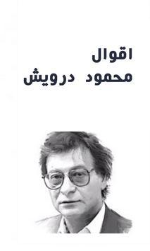 اقوال محمود درويش poster