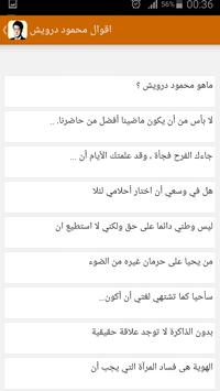 اقوال محمود درويش apk screenshot