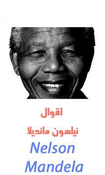 اقوال نيلسون مانديلا poster