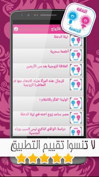 الثقافة الجنسية للمتزوجين فقط apk screenshot