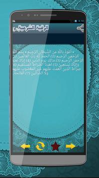 الرقية الشرعية الشاملة بالقرآن apk screenshot