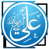 أقوال و مواعظ علي بن ابي طالب icon