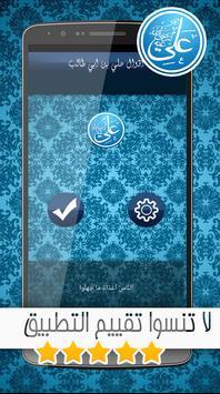 أقوال و مواعظ علي بن ابي طالب poster