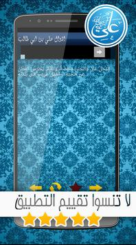 أقوال و مواعظ علي بن ابي طالب apk screenshot