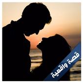 قصة حب و ألم - قصص حب مؤثرة icon