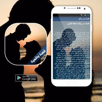 قصة حب و ألم - قصص حب مؤثرة apk screenshot