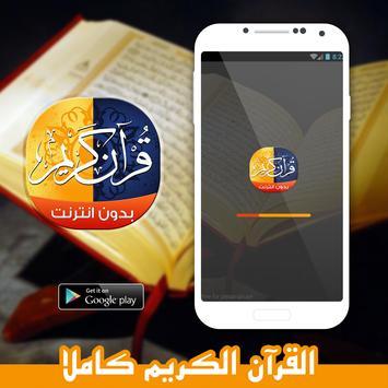 القرآن الكريم كاملاً - بدون نت poster