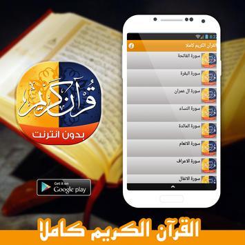 القرآن الكريم كاملاً - بدون نت apk screenshot
