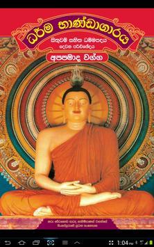 Sinhala Dhammapada Appamada-2 poster