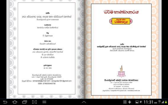 Sinhala Dhammapada Appamada-2 apk screenshot