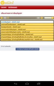 ธรรมะไทย ฟังบทสวดมนต์ apk screenshot