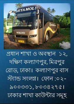 All Bangladesh Bus Service apk screenshot