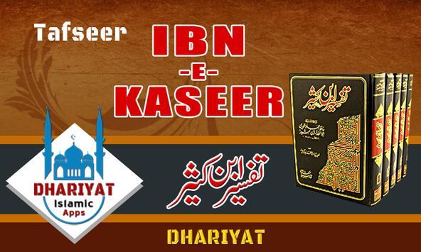 Tafseer ibn-e-Kakhir English poster