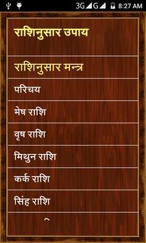 Rashiphal apk screenshot