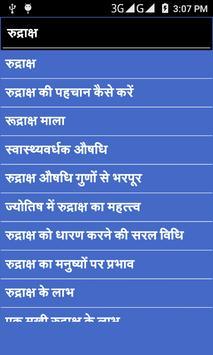 Rudraksha Guide apk screenshot