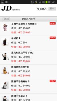 JD Style Store apk screenshot