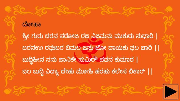 Hanuman Chalisa-Multi Language apk screenshot