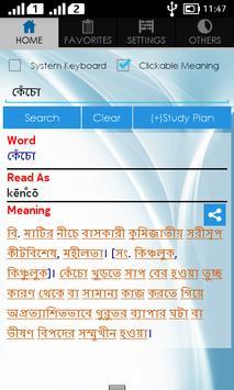 Bangla to Bangla Dictionary poster