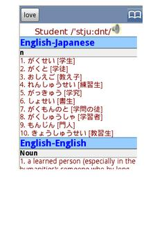 English Japanese Dictionary apk screenshot