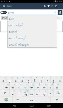 English Myanmar Dictionary apk screenshot