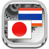 Japanese Thai Easy Dictionary icon