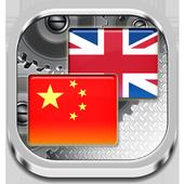 English Mandarin Dictionary icon