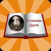 Словарь Даля icon