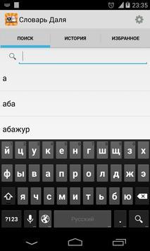 Словарь Даля apk screenshot
