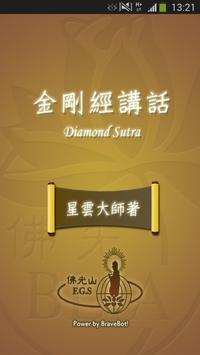 Diamond Sutra Application poster