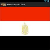 قانون التحكيم الدولى المصرى icon
