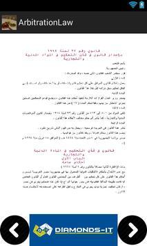 قانون التحكيم الدولى المصرى apk screenshot