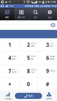 말톡 - 070 인터넷전화 투넘버 녹취 무료통화 로밍 apk screenshot