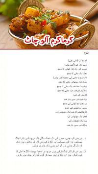 Iftar Urdu Recipes apk screenshot