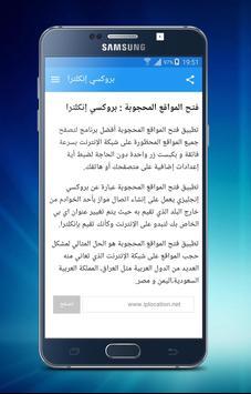 Unblock Sites apk screenshot