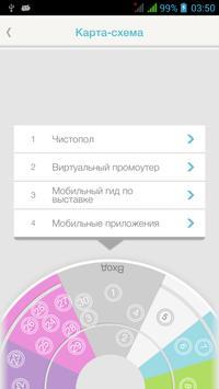 Электронная Москва apk screenshot