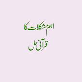 Mushkilaat Ka Qurani Hal icon