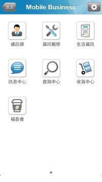 光磊行動平台 apk screenshot
